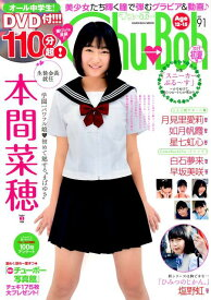 Chu→Boh(vol.91) 特集:「スニーカーぶる〜す」〜かけぬけて、胸うつビート高鳴る (KAIOHSHA MOOK)