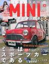 クラシックミニマガジン(vol.44) 昔も今も走り好きの心を刺激する・・・ミニはスポーツカーである (メディアパルムック)