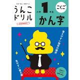 日本一楽しい学習ドリルうんこドリルかん字小学1年生 (うんこドリルシリーズ)