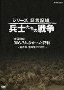 シリーズ証言記録 兵士たちの戦争 満蒙国境 知らされなかった終戦
