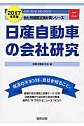日産自動車の会社研究(2017年度版) JOB HUNTING BOOK (会社別就職試験対策シリーズ) [ 就職活動研究会(協同出版) ]