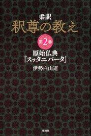 柔訳釈尊の教え(2) 原始仏典『スッタニパータ』 [ 伊勢白山道 ]