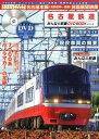 名古屋鉄道 リニューアル前の「パノラマsuper」名古屋本線( (メディアックスMOOK みんなの鉄道DVD BOOKシリーズ)