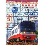 名古屋鉄道 (メディアックスMOOK みんなの鉄道DVD BOOKシリーズ)