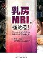乳房MRIを極める! サーベイランスからMRIガイド下生検まで [ 戸崎光宏 ]
