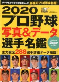 プロ野球写真&データ選手名鑑(2020) (NSK MOOK Slugger特別編集)
