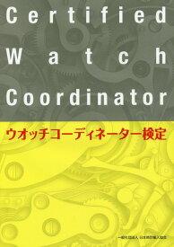 ウオッチコーディネーター検定第3版