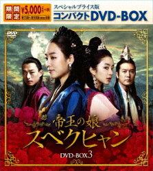 帝王の娘 スベクヒャン スペシャルプライス版コンパクトDVD-BOX3