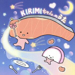 KIRIMIちゃん.のうた [ KIRIMIちゃん. ]