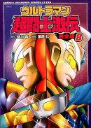 ウルトラマン超闘士激伝完全版(8)