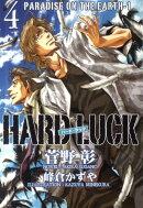 HARD LUCK(4)