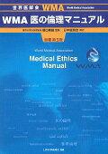 WMA医の倫理マニュアル原著第3版