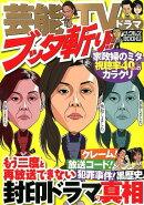 芸能TVドラマブッタ斬り!!
