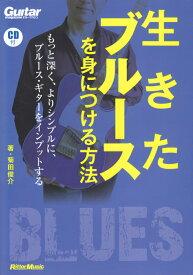 生きたブルースを身につける方法 CD付 (Guitar magazine) [ 菊田俊介 ]