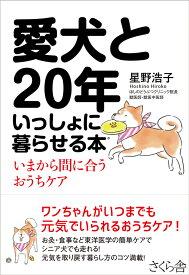 愛犬と20年いっしょに暮らせる本 いまから間に合うおうちケア [ 星野浩子 ]
