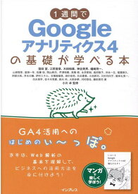 1週間でGoogleアナリティクス4の基礎が学べる本 (1週間で基礎が学べるシリーズ 週間で基礎が学べる)