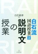 白石流国語授業シリーズ(2)