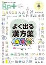 レシピプラス Vol.16 No.2 よく出る漢方薬ABC [ 大澤 稔 ]