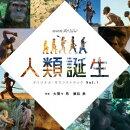 NHKスペシャル 人類誕生 オリジナルサウンドトラック Vol.1