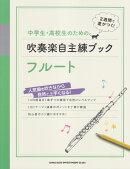 中学生・高校生のための吹奏楽自主練ブックフルート