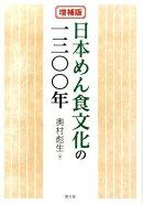 日本めん食文化の一三〇〇年増補版