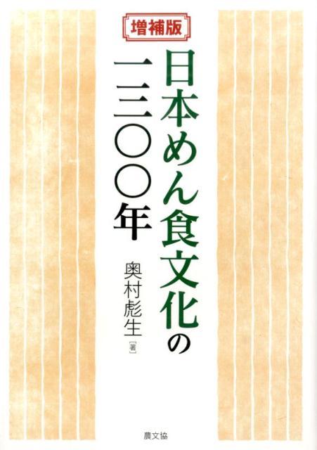 日本めん食文化の一三〇〇年増補版 [ 奥村彪生 ]