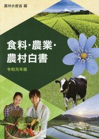 食料・農業・農村白書(令和元年版) [ 農林水産省 ]