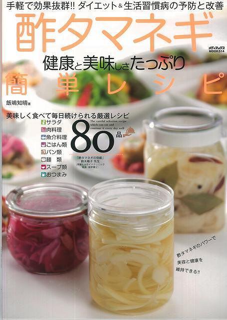 【バーゲン本】酢タマネギ 健康と美味しさたっぷり簡単レシピ [ 飯嶋 知晴 ]
