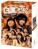 AKB48グループ臨時総会 〜白黒つけようじゃないか!〜(AKB48グループ総出演公演+NMB48単独公演)