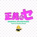 ドラマ「正義のセ」オリジナル・サウンドトラック