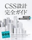 CSS設計完全ガイド 〜詳細解説+実践的モジュール集