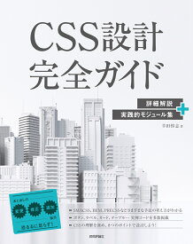 CSS設計完全ガイド 〜詳細解説+実践的モジュール集 [ 半田 惇志 ]
