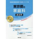 東京都の家庭科過去問(2021年度版) (東京都の教員採用試験「過去問」シリーズ)