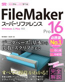FileMaker Pro 16スーパーリファレンス