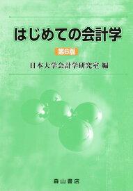 はじめての会計学第6版 [ 日本大学会計学研究室 ]