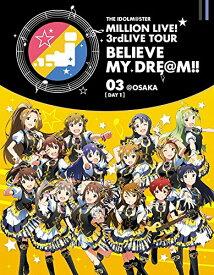 THE IDOLM@STER MILLION LIVE! 3rdLIVE TOUR BELIEVE MY DRE@M!! LIVE Blu-ray 03@OSAKA【DAY1】【Blu-ray】 [ (V.A.) ]