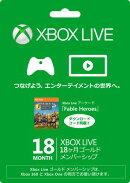 Xbox Live 18ヶ月ゴールド メンバーシップ