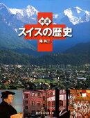図説スイスの歴史