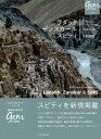 ラダック ザンスカール スピティ 北インドのリトル・チベット 増補改訂版 [ 山本 高樹 ]