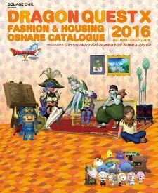 ドラゴンクエスト10ファッション&ハウジングおしゃれカタログ2016秋コレクショ (SE-MOOK)