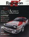 Racing on(507) Motorsport magazine 特集:WRCグループAの時代 (ニューズムック)
