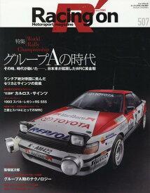 Racing on No.507 WRC グループAラリーの時代(507) Motorsport magazine 特集:WRCグループAの時代