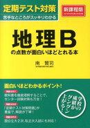 定期テスト対策地理Bの点数が面白いほどとれる本
