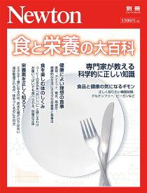 Newton別冊 食と栄養の大百科