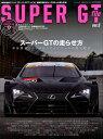 SUPER GT file(ver.3)