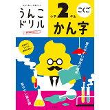日本一楽しい学習ドリルうんこドリルかん字小学2年生 (うんこドリルシリーズ)