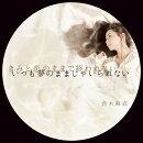 きみと恋のままで終われない いつも夢のままじゃいられない/薔薇色の人生 (初回限定盤A CD+DVD)