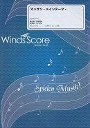 WSL-15-9 セレクション楽譜 マッサン -メインテーマー