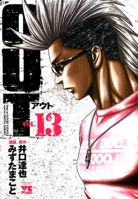 OUT(13) (ヤングチャンピオンコミックス) [ みずたまこと ]