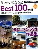 ガレージのある家 ベスト100 Vol.5